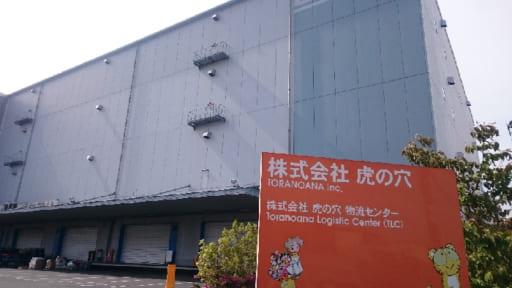 日本最大級の同人誌倉庫、とらのあなロジスティクセンター(TLC)をご紹介します!
