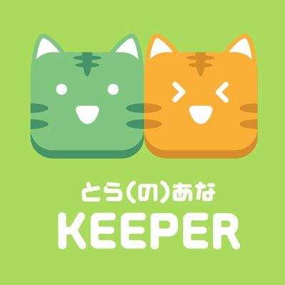 イベントでの取り置きサービス「とらのあなKEEPER」