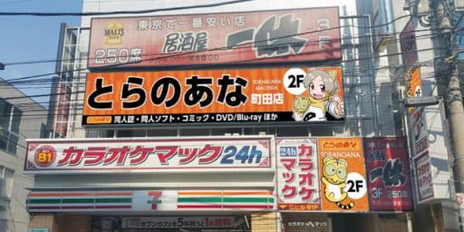 「とらのあな」が東京都町田市に再出店!2018年4月下旬、年度内6店舗目となる新店舗「とらのあな町田店」がニューオープン!