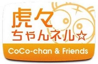 """""""とらのあな""""マスコットキャラクターの紹介WEBサイト「虎々ちゃんネル☆」がリニューアル!"""