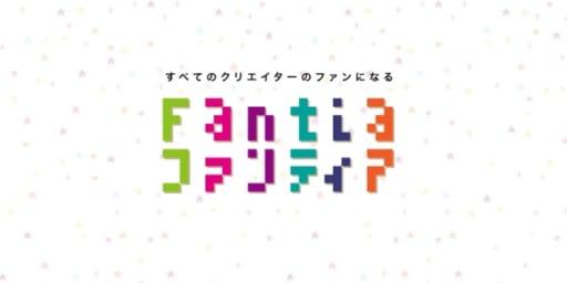 「すべてのクリエイターのファンになる」、クリエイターとファンをつなぐ新サービス「Fantia(ファンティア)」2016年5月4日スタート