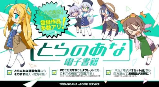 『とらのあな電子書籍』サービスが、2016年7月20日(水)に正式オープン!
