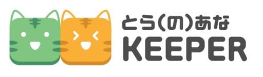 オタク必見!業界大手初!アナタの「お気に入り」を「キープ」します。同人アイテム「お取り置き」仲介サービス「とら(の)あなKEEPER」、2017年4月21日(金)よりサービス開始。