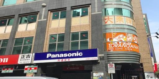 株式会社虎の穴の初の海外出店店舗「とらのあな台北店」のオープン日が、2018年3月23日(金)に決定!オープン記念フェアも開催