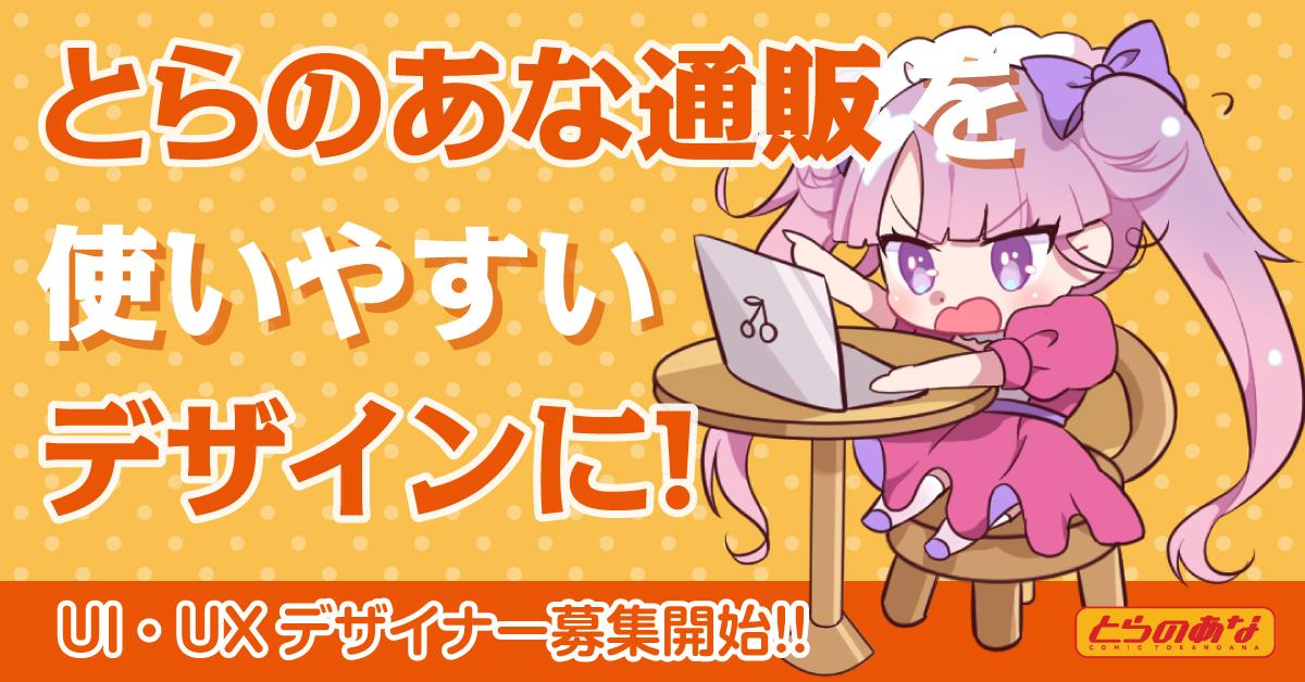 UI/UXデザイナー【とらのあな通販】