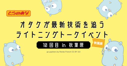 【とらのあな主催】オタクが最新技術を追うライトニングトークイベント10回目 in 秋葉原