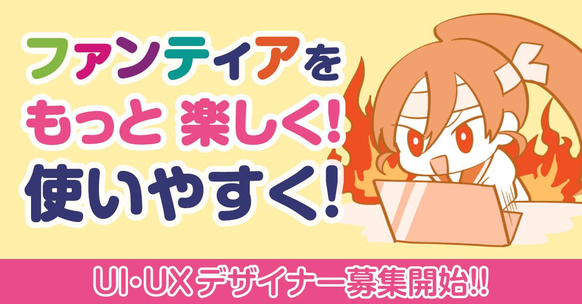 UI/UXデザイナー【ファンティア】