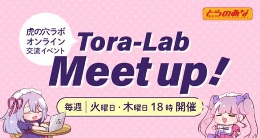【オンライン開催】Tora-Lab Meetup!