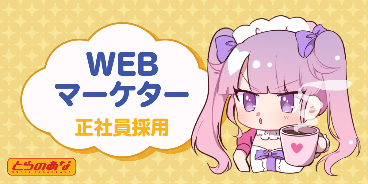 WEBマーケター【とらのあな通販・ファンティア】