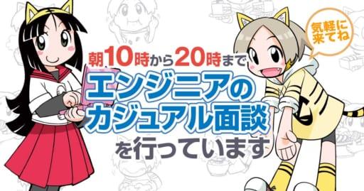 【リモートワーク可】虎の穴ラボ オンラインカジュアル面談 -2020 Third Season-