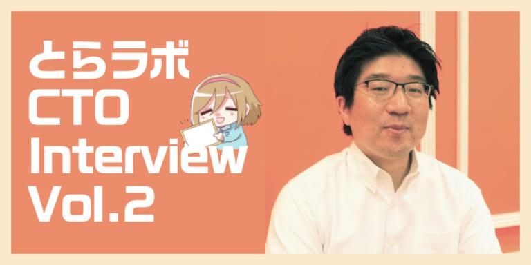 虎の穴ラボCTOインタビュー Vol.2