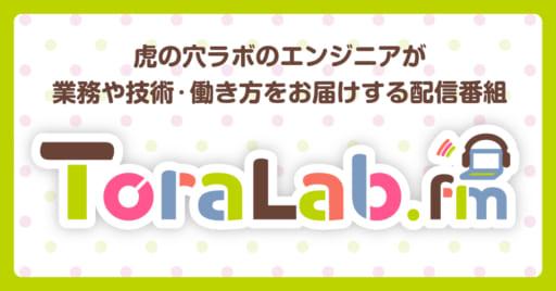 ToraLab.fm