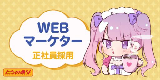 WEBマーケター募集中!
